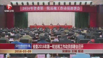 【工作部署】省委2016年第一轮巡视工作动员部署会召开