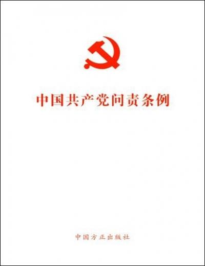 《中国共产党问责条例》单行本出版发行