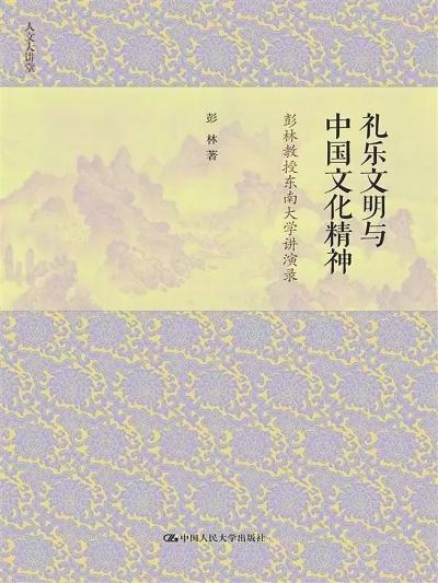 礼乐文明与中国文化精神