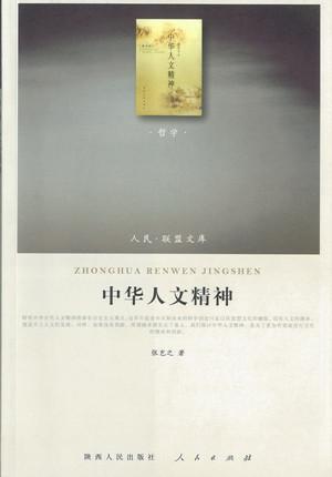 中华人文精神