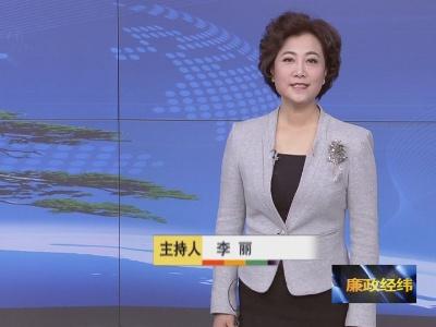 【廉政经纬】第280期