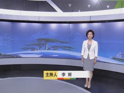 【廉政经纬】第282期