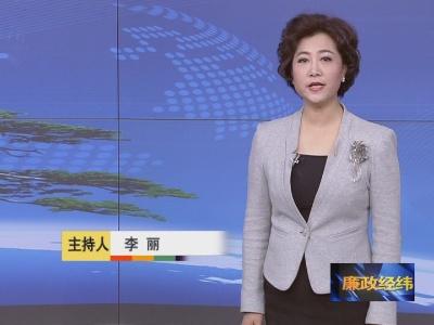 【廉政经纬】第281期