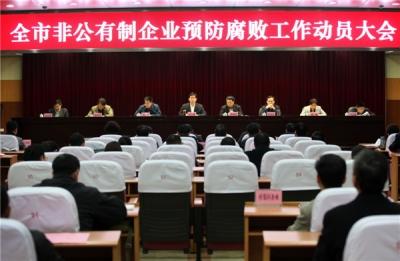 淮北:部署非公企业预防腐败工作