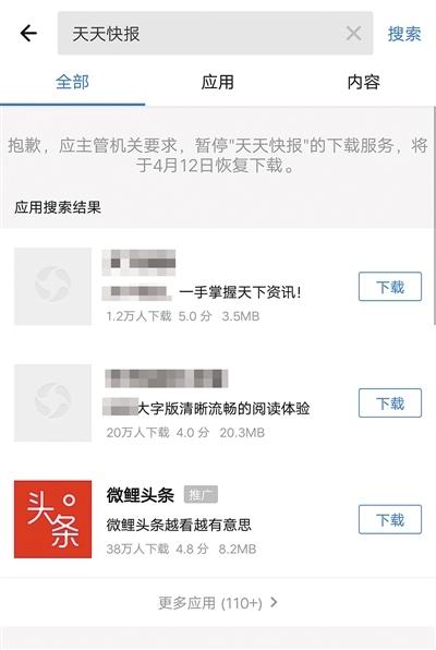 4款APP被下架 今日头条、凤凰新闻暂停下载3周