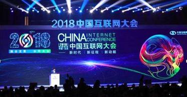 2018中国互联网大会落幕 六项报告发布