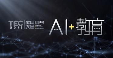 国内首家AI教育媒体平台诞生