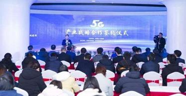 全省首个5G产业深度合作项目花落庐阳