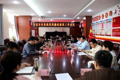 市直宣传系统党风廉政建设工作会议举行