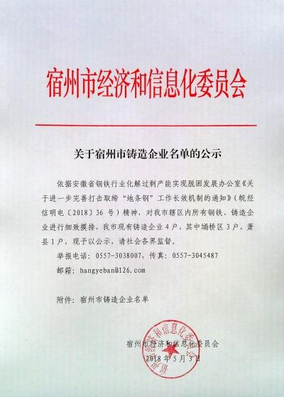 关于宿州市铸造企业名单的公示