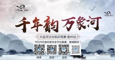 """""""千年韵 万象河""""大运河文化知识竞赛·现场直播"""