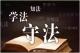 第五届宿州律师论坛现场直播