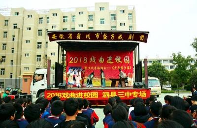泗县戏曲进校园  传承优秀文化 培养传统美德