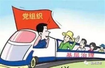 """砀山县""""发挥四个作用""""健全完善城乡社区治理体系"""