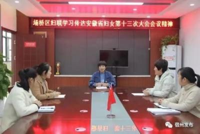 再接再厉!宿州市各级妇联继续传达学习省妇女十三大精神