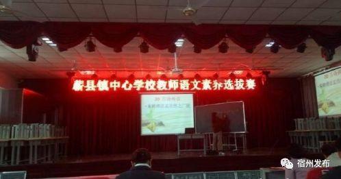 蕲县镇中心小学举行教师语文素养选拔赛