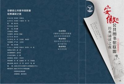 2019安徽省公共图书馆联盟经典诵读之夜