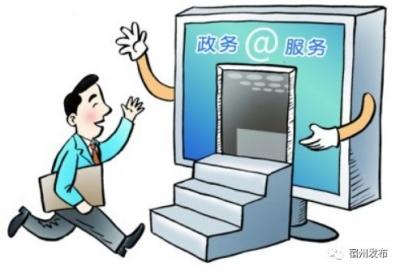 萧县优化政务服务提升为民办事效率