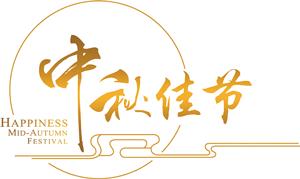 网络中国节丨中秋节将至,月已圆,你在哪里?团圆,才是