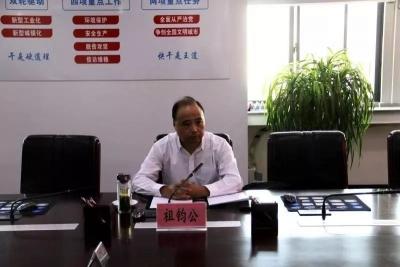 祖钧公召开区块链技术应用发展座谈会