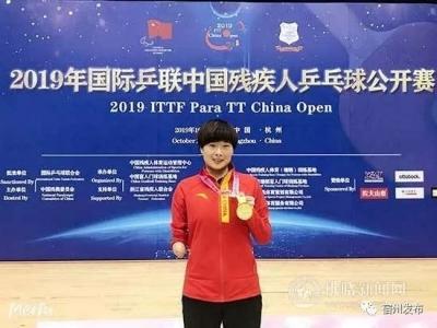萧县残疾运动员侯春晓获国际乒联公开赛金、银牌