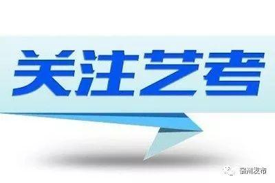 安徽省2020年艺考方案公布!
