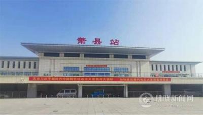 萧县火车站正式通车恢复客运