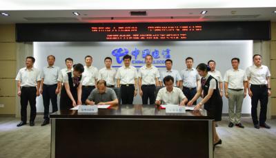 宿州市与中国电信安徽公司签署战略合作框架协议