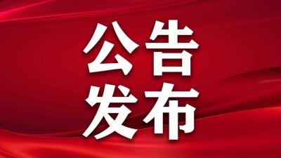 """""""安徽省优秀共产党员""""""""安徽省先进党组织""""拟表彰对象公示公告"""