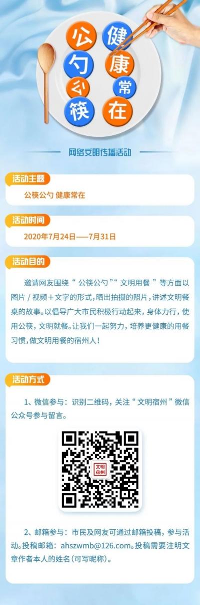 """邀您来参与!""""公筷公勺 健康常在"""""""