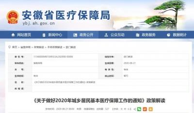 安徽省医疗保障局会同省财政厅、国家税务总局安徽省税务局、省扶贫办印发《关于做好2020年城乡居民医疗保障工作的通知》。
