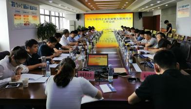 宿州市召开互联网企业党建暨互联网党委工作会议