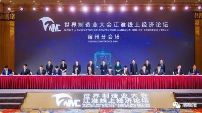 世界制造业大会江淮线上经济论坛在合肥举行 宿州市共签约39个项目投资331亿元