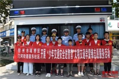 """安徽宿州:以小身影汇聚大能量 未成年人争做""""文明小使者"""""""