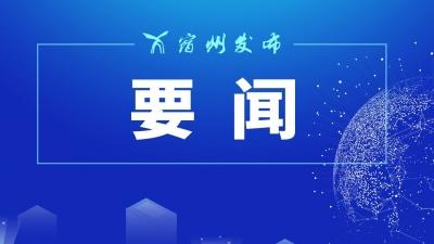 宿州市五届人大常委会第二十四次会议召开