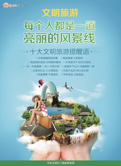 创建文明城市公益宣传 | 文明旅游,每个人都是一道亮丽的风景线