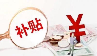 宿州市累计发放价格临时补贴逾2亿元