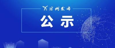 宿州市2020年网络扶贫十佳公益项目征活动结果公示