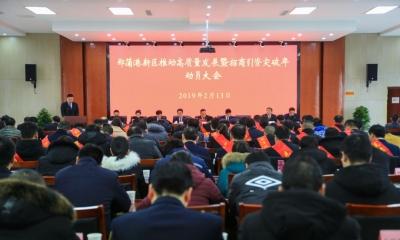 新春第一会!新区召开推动高质量发展暨招商引资突破年动员会