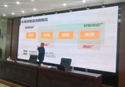 """新区举办""""中国大陆OSAT布局与分析""""专题讲座"""