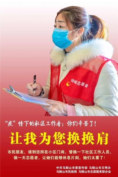 @和县人,招募疫情防控志愿者!(附联系方式)