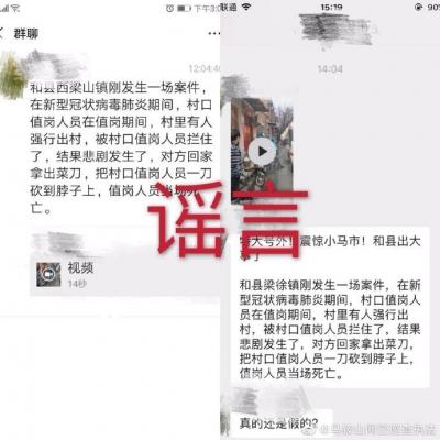 【警方通报】网传和县一村民强行出村把值岗人员砍死?系谣言!