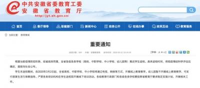 刚刚!安徽省教育厅通知!3月2日起开展线上教育教学!