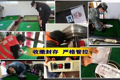 """乌江镇:开展""""禁赌控聚""""专项行动"""