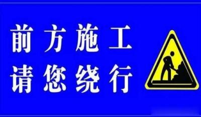 关于石杨镇绰庙社区坝赵村坝赵桥处路段封闭施工车辆绕行的公告