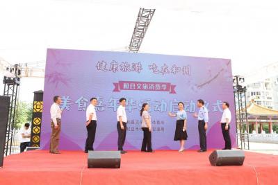 中国旅游日和县文旅消费季美食嘉年华活动正式启动