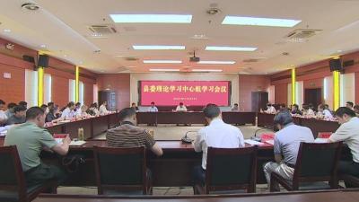县委理论学习中心组学习会召开