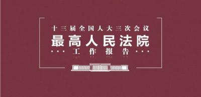 最高人民法院工作报告(全文实录)