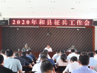 我县召开2020年度全县征兵工作会议