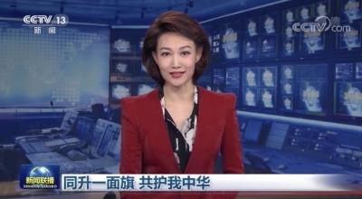 《新闻联播》《东方时空》……多媒体关注报道!和县这场特殊的升旗仪式让人感动!